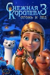 Sniega karaliene 3: Uguns un ledus plakāts