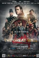 Lielais Ķīnas mūris plakāts