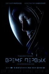 Pirmie kosmosā plakāts