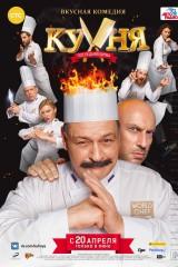 Virtuve 2. Fināls plakāts