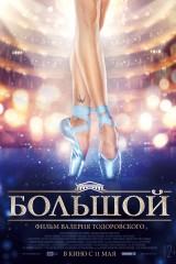 Dižais balets plakāts