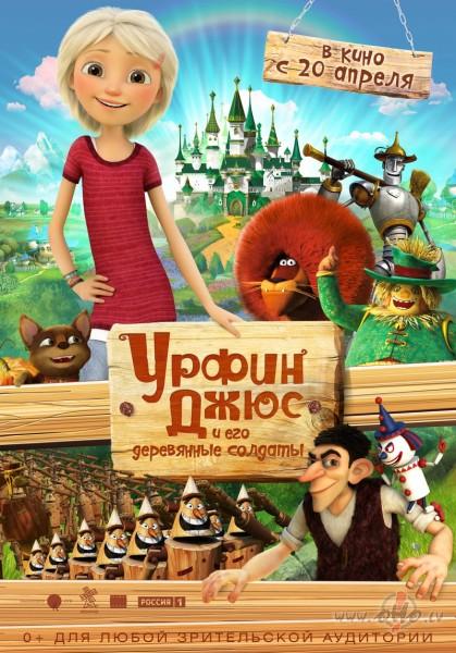 Filmas Urfins Džīss un viņa koka zaldāti plakāts