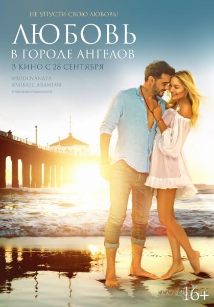 Filmas Mīlestība eņģeļu pilsētā plakāts