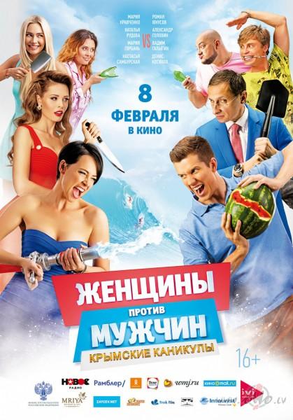 Filmas Sievietes pret vīriešiem 2 plakāts