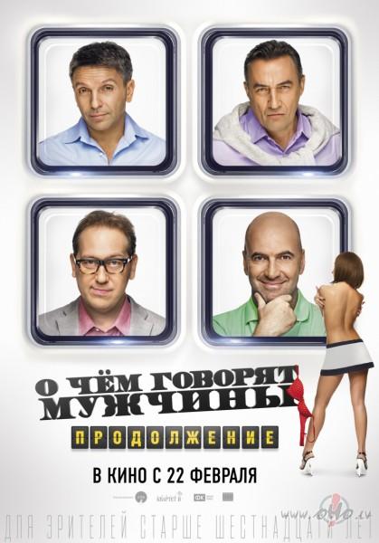 Filmas Par ko runā vīrieši. Turpinājums plakāts