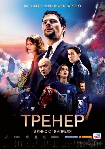 Filmas Treneris plakāts
