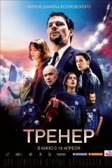 Treneris plakāts