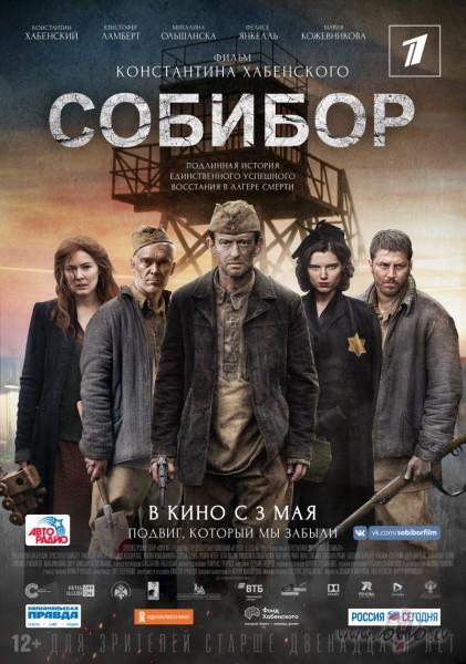 Filmas Sobibora plakāts