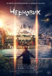 Filmas Melnraksts plakāts