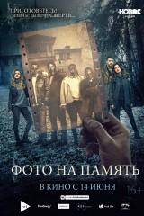 Foto piemiņai plakāts
