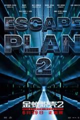 Bēgšanas plāns 2 plakāts