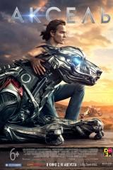 AXL: Robotsuns plakāts