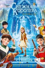 Sniega karaliene: Aizspogulija plakāts