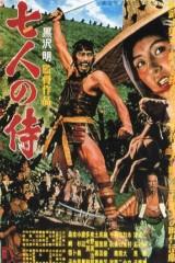 Septiņi samuraji plakāts
