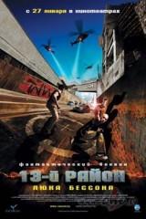 13. rajons plakāts