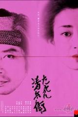 Krēslas samurajs plakāts