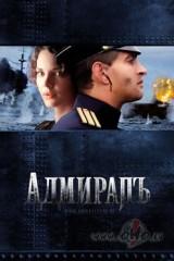 Admirālis plakāts