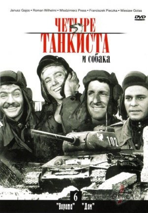 Filmas Četri tankisti un suns plakāts