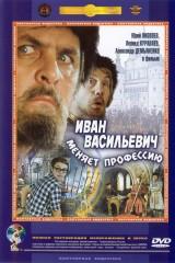 Ivans Vasiļevičs maina profesiju plakāts
