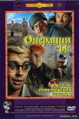 Operācija I un citi Šurika piedzīvojumi plakāts