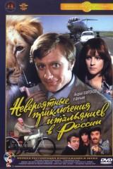 Neticamie itāliešu piedzīvojumi Krievijā plakāts