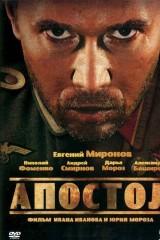Apustulis plakāts
