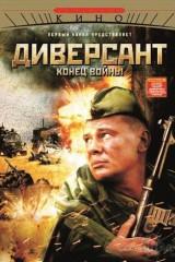 Diversants 2: Kara beigas plakāts