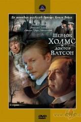 Šerloks Holmss un doktors Vatsons: Iepazīšanās plakāts