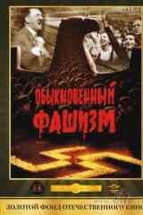 Vienkāršais fašisms plakāts