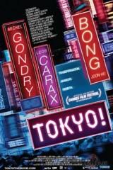 Tokija! plakāts