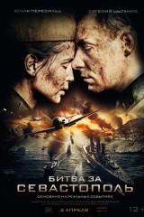 Kauja par Sevastopoli plakāts