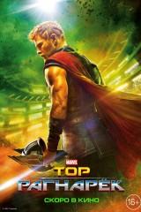 Tors: Ragnarjoks plakāts