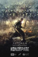 Leģenda par Kolovratu plakāts