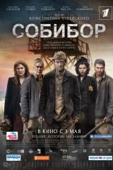 Sobibora plakāts