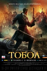 Tobola plakāts