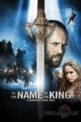 Karaļa vārdā: Stāsts par iebrukumu pazemē plakāts