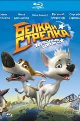 Zvaigžņu suņi Belka un Strelka plakāts