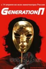 P Paaudze plakāts